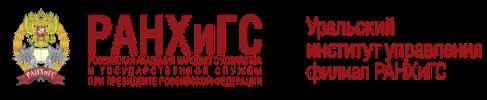 Уральский институт управления-филиал РАНХиГС