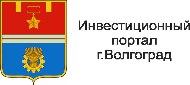Инвестиционный портал г. Волгоград