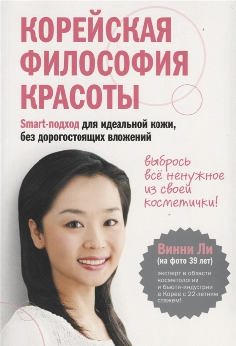 Корейская философия красоты. Smart-подход для идеальной кожи, без дорогостоящих вложений Ли В.