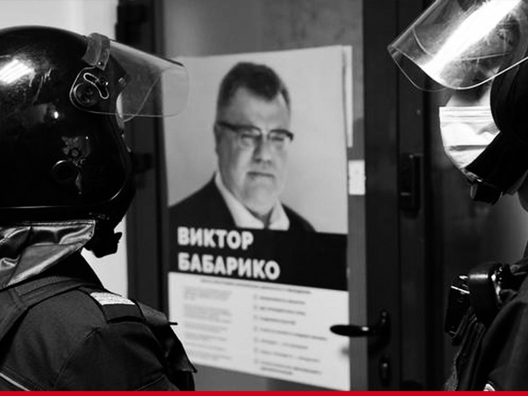 Суд по делу Бабарико