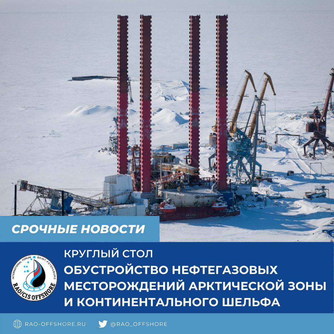 Обсуждаем обустройство нефтегазовых месторождений на RAO/CIS Offshore 2021