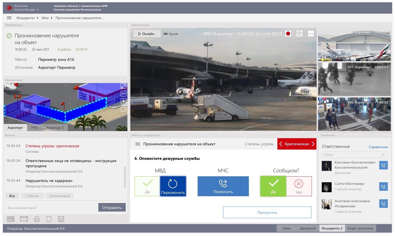 Светлая версия интерфейса электроники | sobakapav.ru
