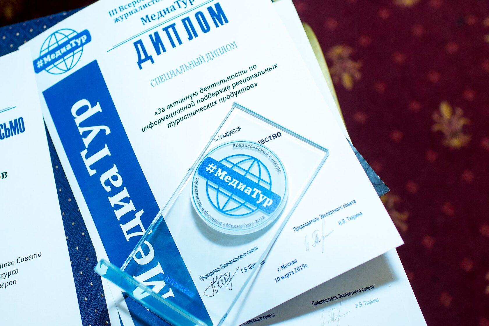 Специальные призы от сообщества «Travel-Russia» для Всероссийского конкурса «МедиаТур» конкурс,туриндустрия,#ПораПутешествоватьПоРоссии,Интурмаркет