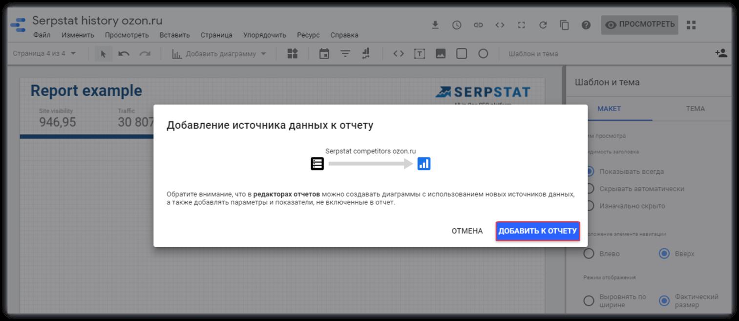 Serpstat и Google Data Studio:  мы создали коннектор для визуализации отчетов 16261788246471