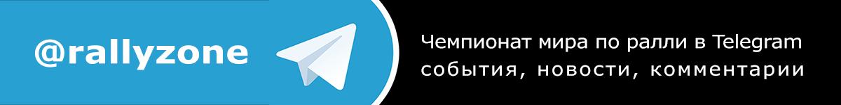RallyZone.ru в Telegram