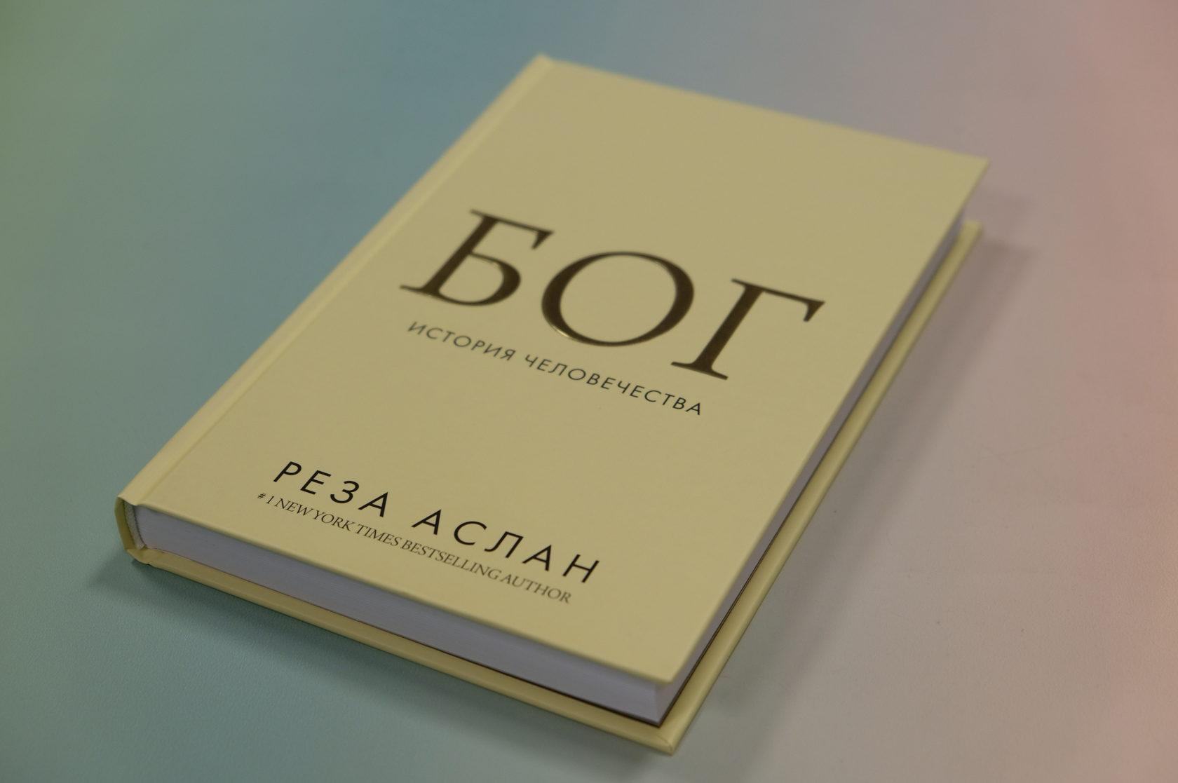 Реза Аслан «Бог. История человечества»