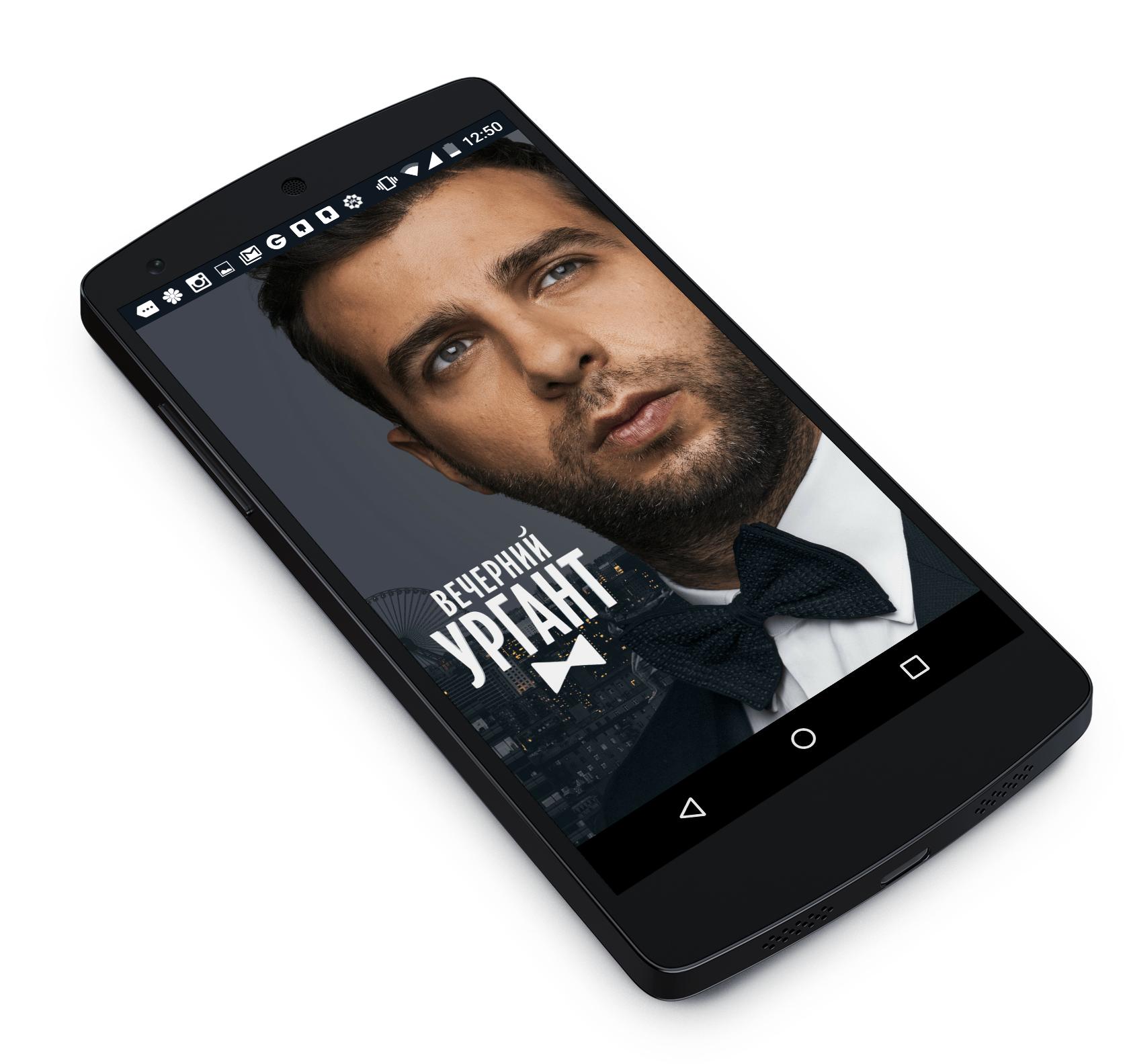 Приложение Вечерний Ургант, Android