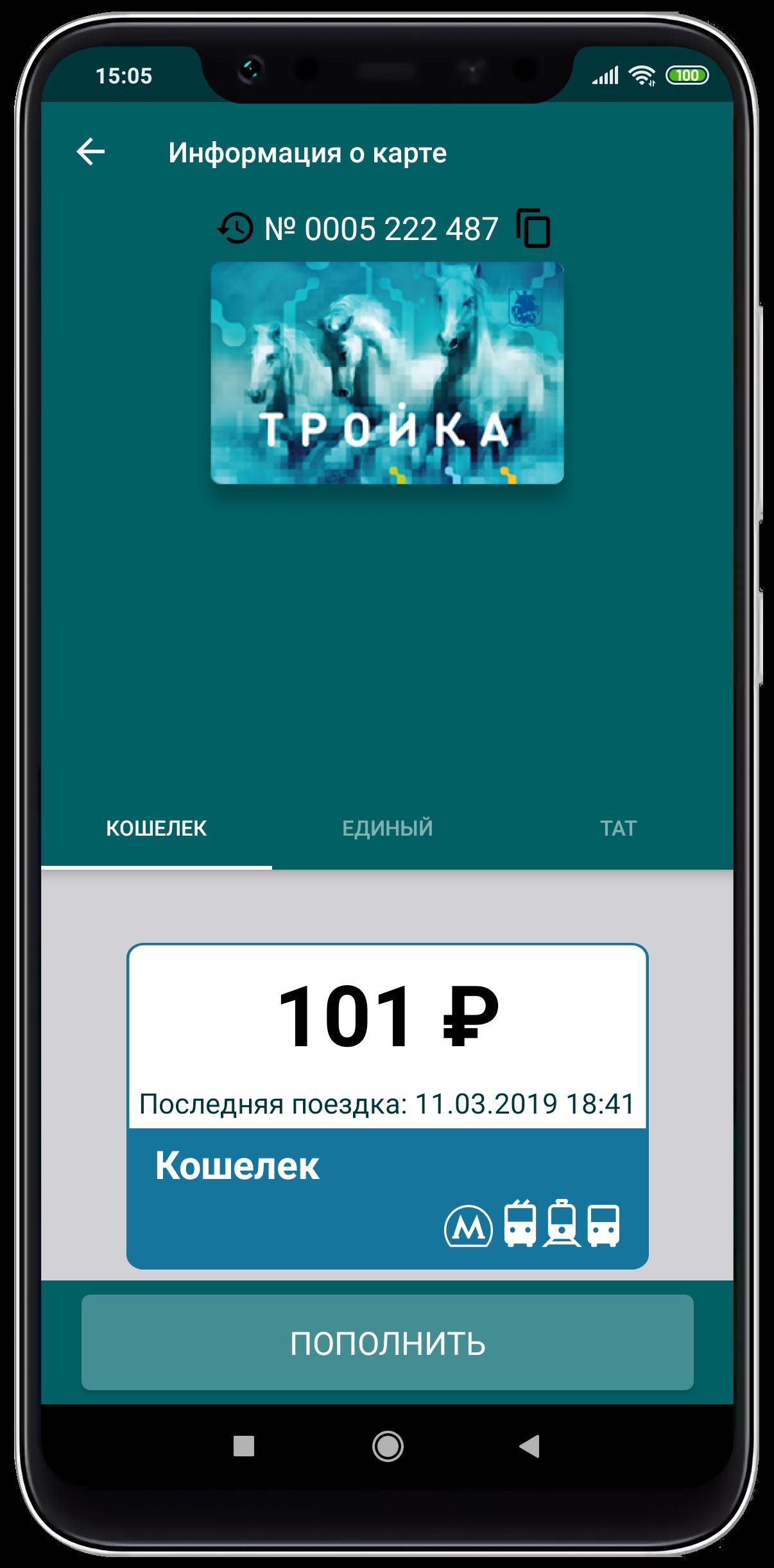 приложение для проверки карты тройка на андроид