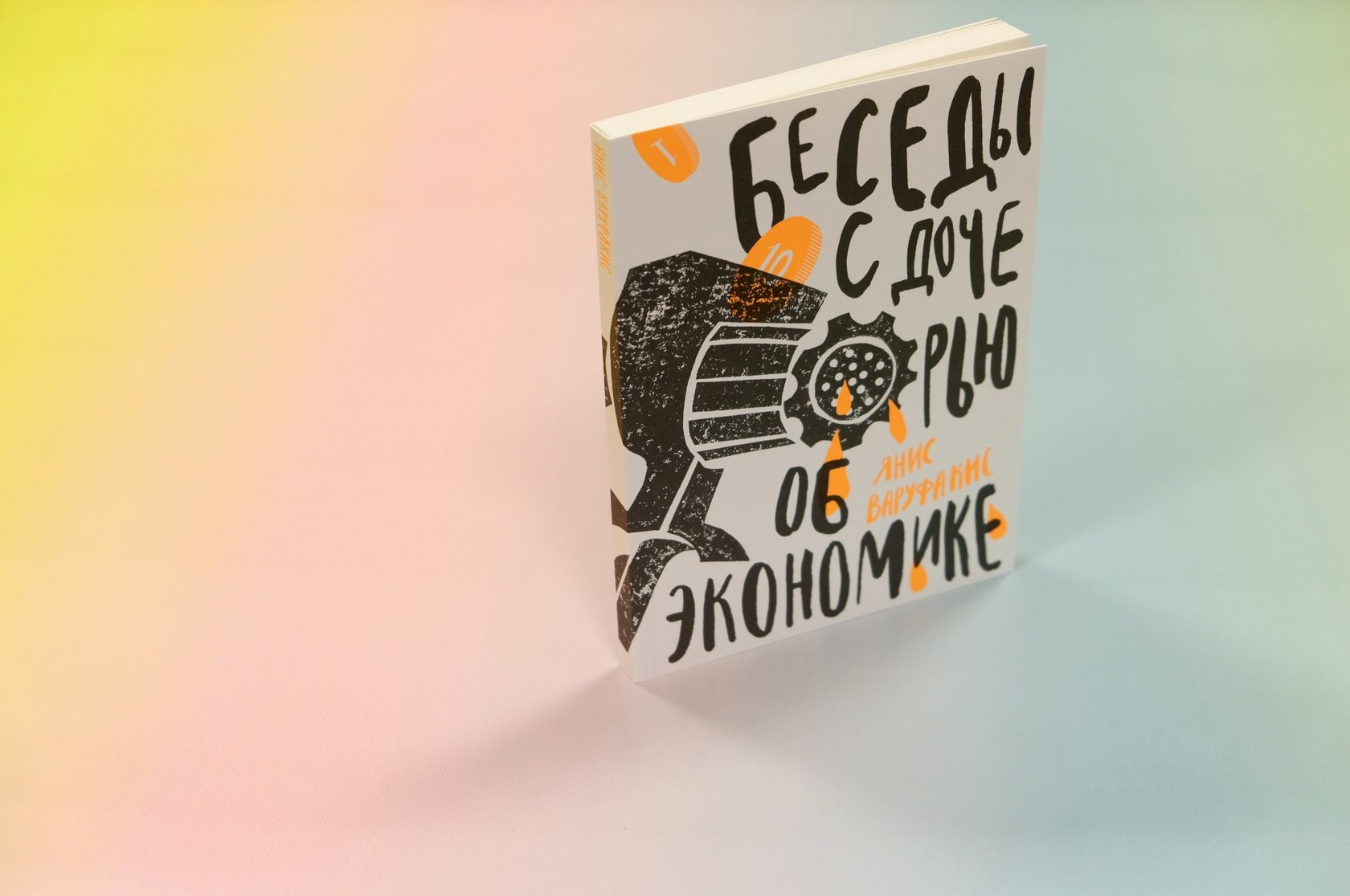 Янис Варуфакис «Беседы с дочерью об экономике»