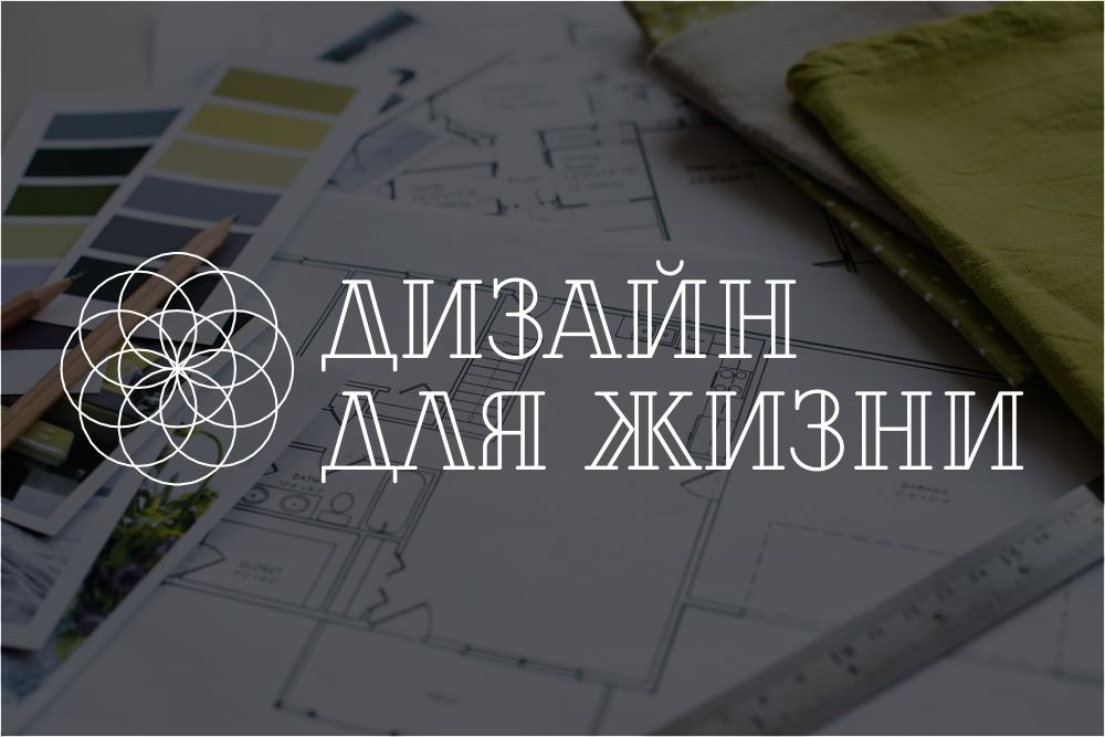 (c) Design-for-life.ru