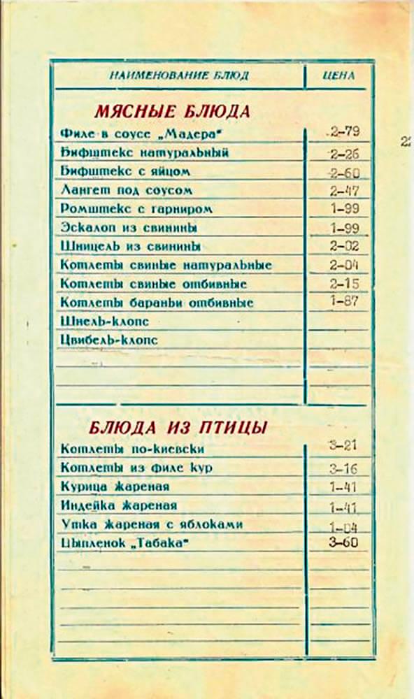 Меню ленинградского ресторана «Метрополь» (1982)