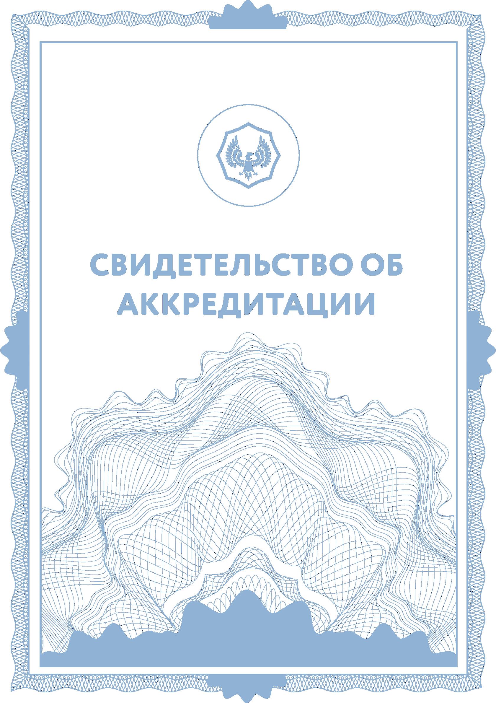 svidetelstvo_ob_akkreditacii
