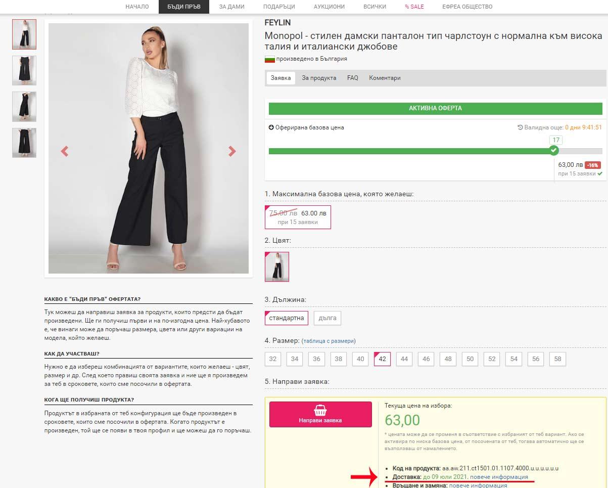 В колективните оферти Бъди пръв на онлайн магазин Efrea.com можете да намерите дамски дрехи в 16 размера, както и модели с 2, 3 и 4 различни дължини.