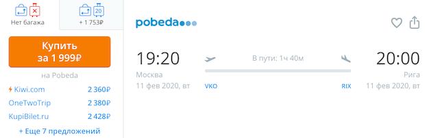 Москва - Рига