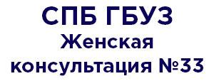 СПБ ГБУЗ Женская консультация №33