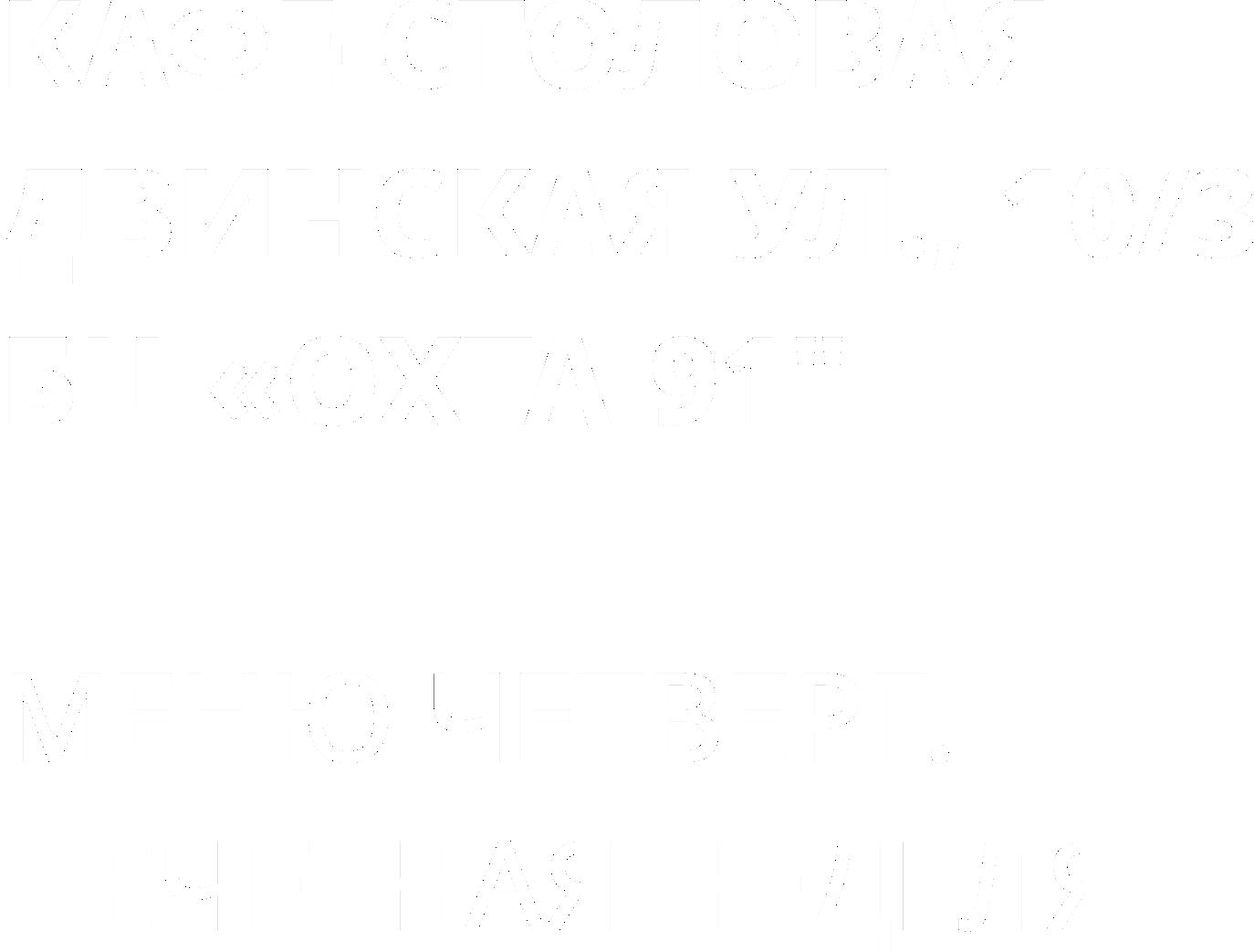 """КАФЕ-СТОЛОВАЯ БЦ """"ОХТА-91"""" Двинская ул., 10/3 МЕНЮ ЧЕТВЕРГ. НЕЧЕТНАЯ НЕДЕЛЯ"""