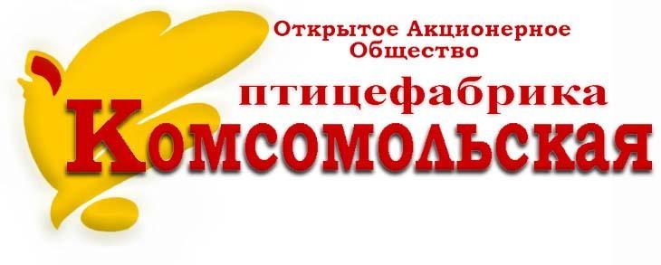 Комсомольская птицефабрика