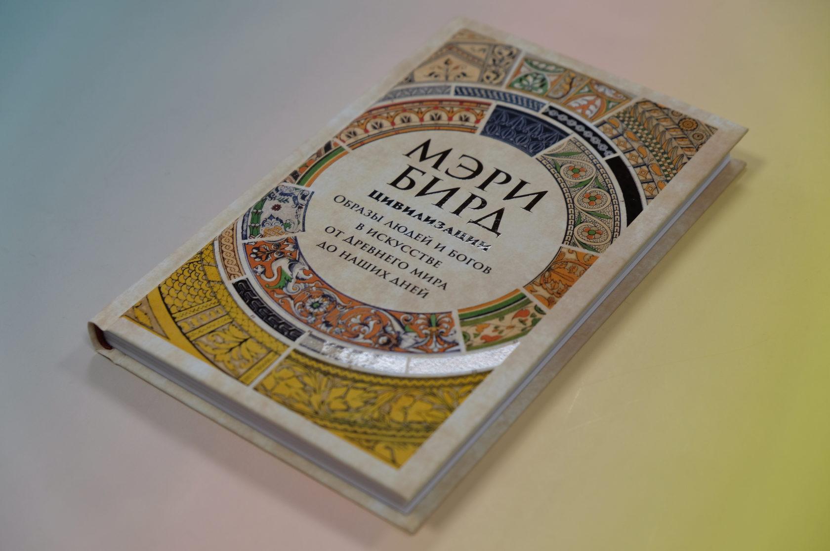 Мэри Бирд «Цивилизации: образы людей и богов в искусстве от Древнего мира до наших дней» 978-5-00139-154-8