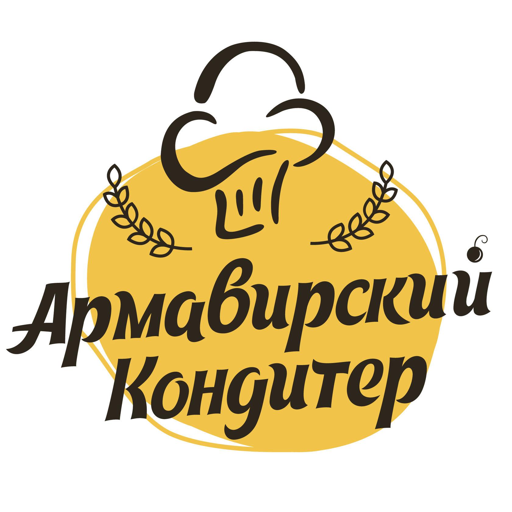 АРМАВИРСКИЙ КОНДИТЕР