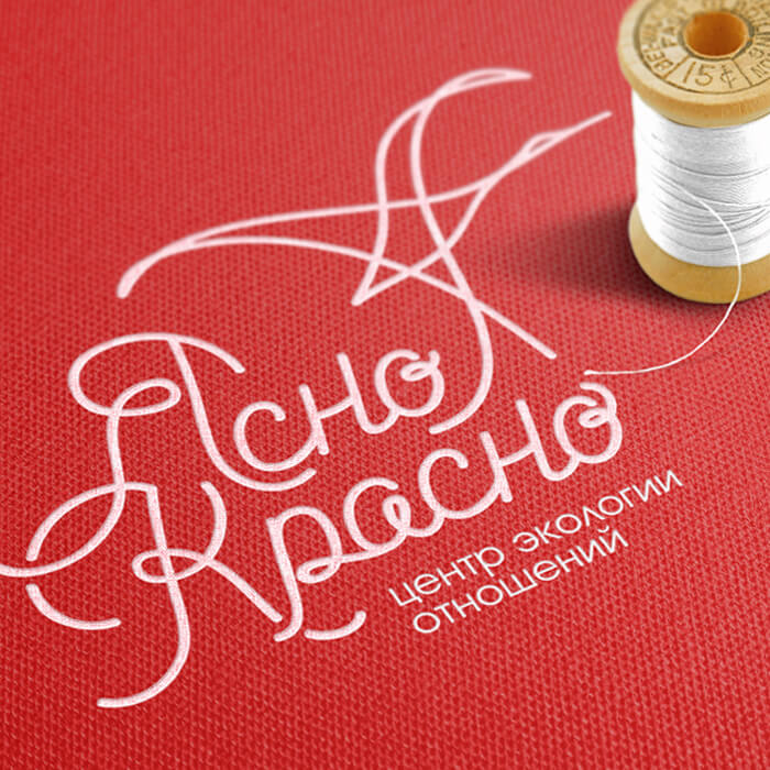 Создание логотипа и разработка фирменного стиля центра «Ясно-Красно»
