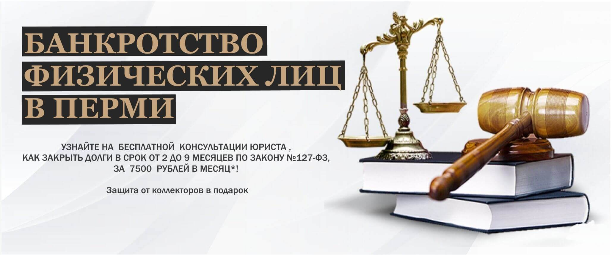 Пермь банкротство физ лиц приставами арестованы счета как снять арест