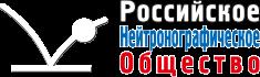 РОСНЕЙТРО