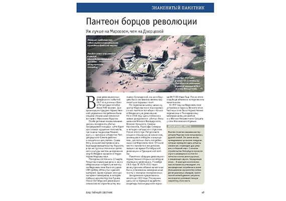 Памятник Пантеон борцов революции на Марсовом поле. История