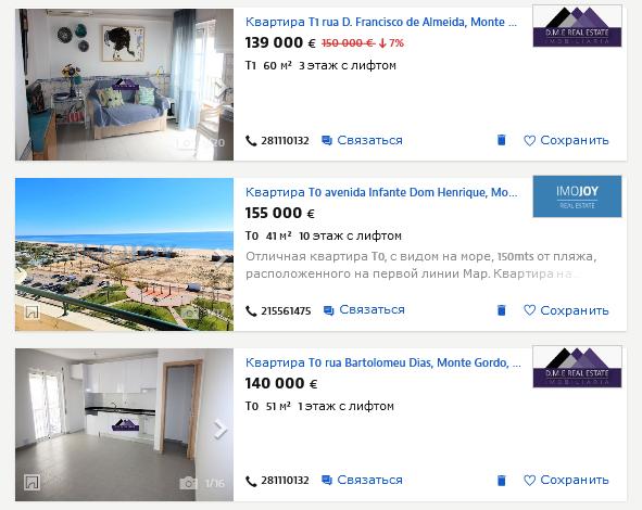 квартиры юг португалии