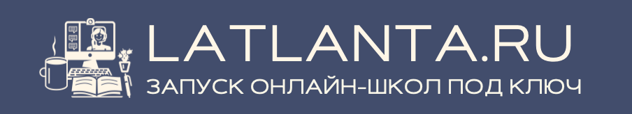 LATLANTA БИЗНЕС упаковка бизнеса под ключ