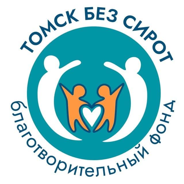 Томск без сирот