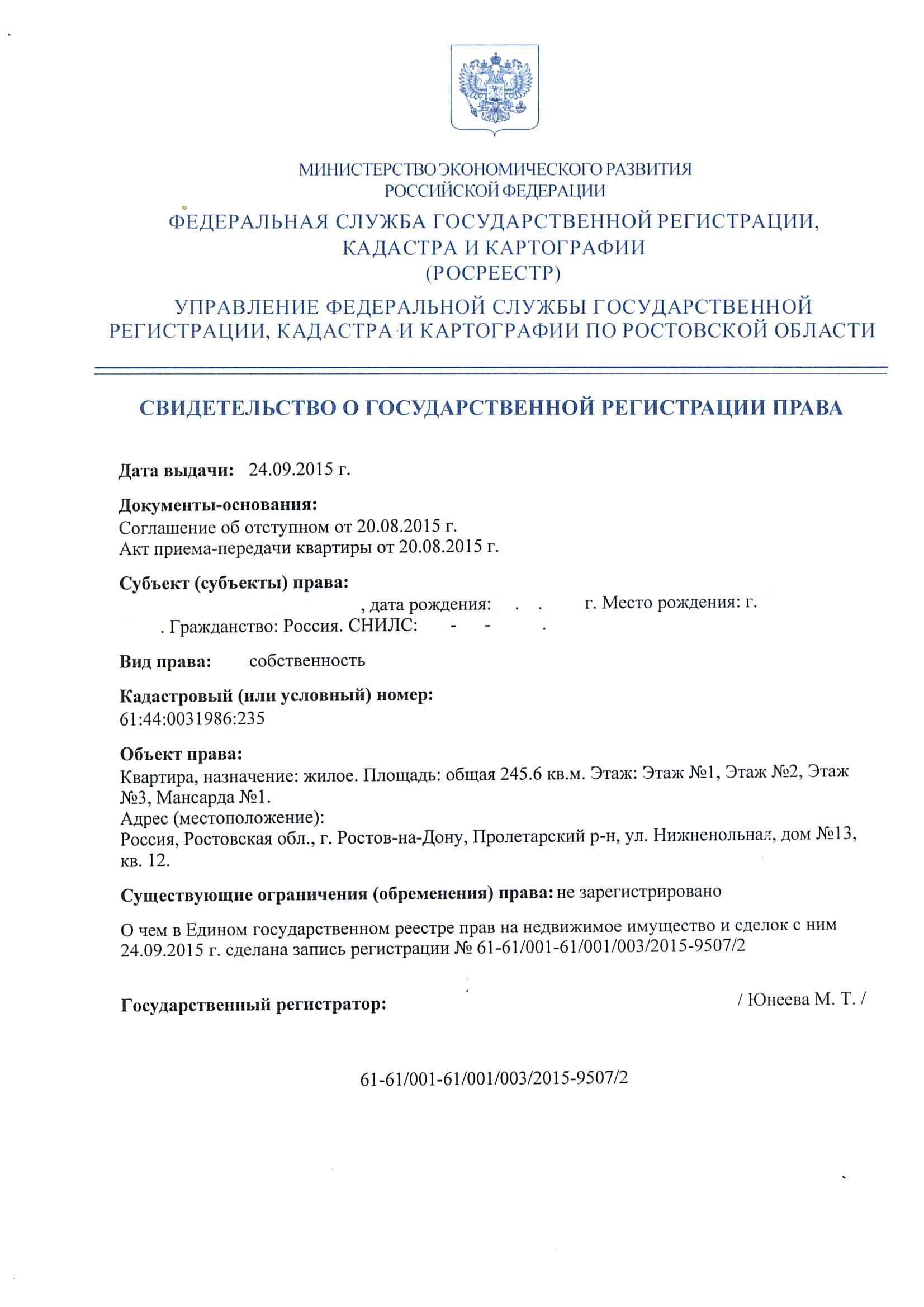 Свидетельство о гос регистрации квартира 12 продана