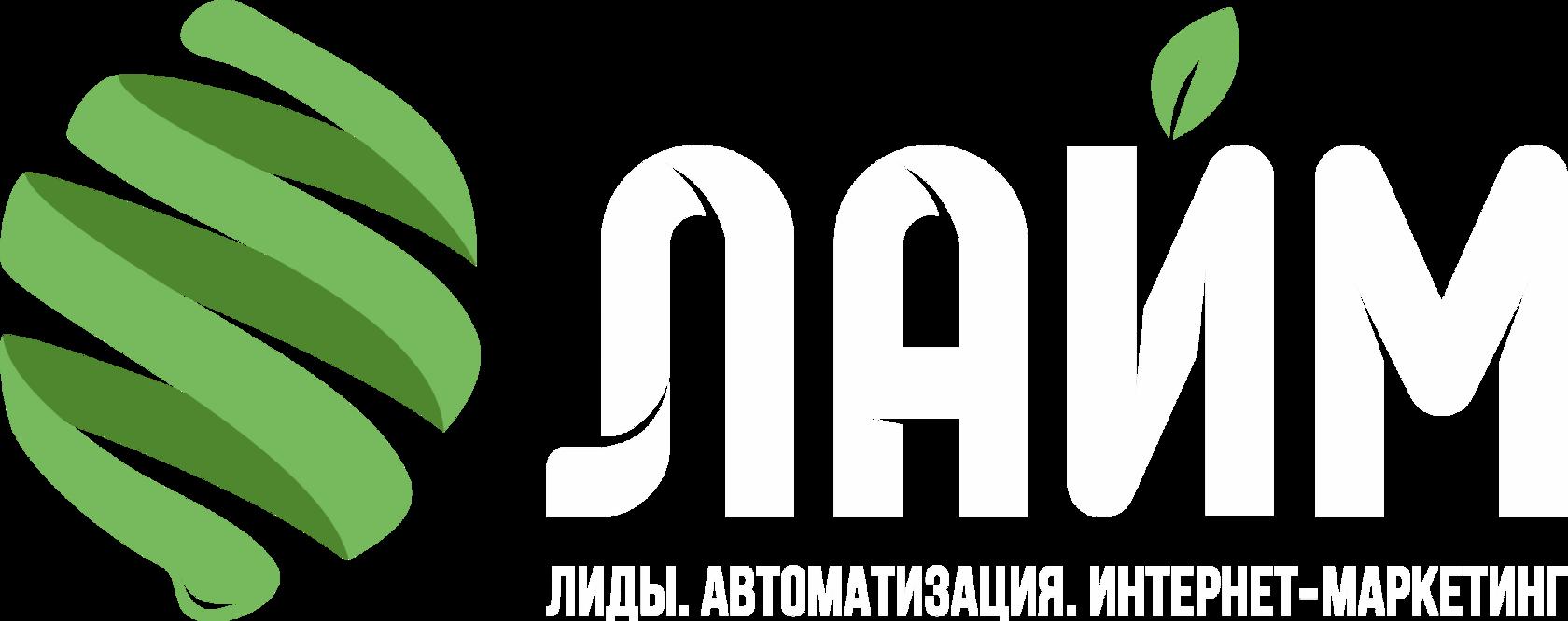 Агентство автоматизации продаж ЛАЙМ