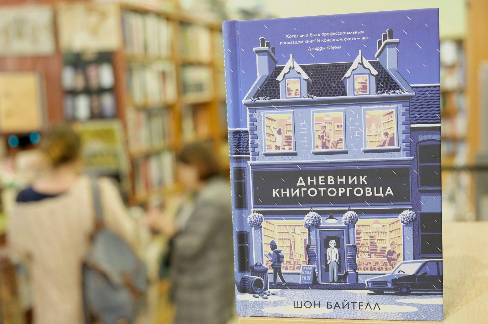 «Дневник книготорговца» Шон Байтелл