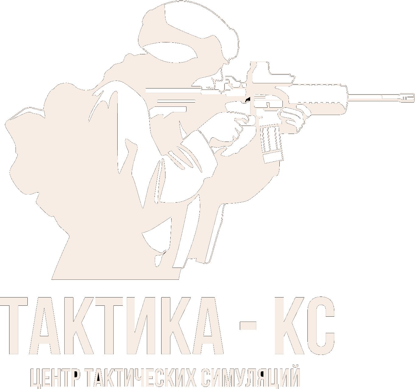 ТАКТИКА - КС