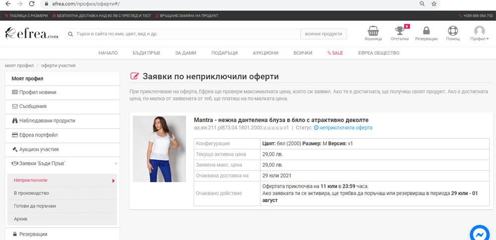 В профила си на клиент в онлайн магазин Efrea можете да проследите Вашите заявки от Бъди пръв