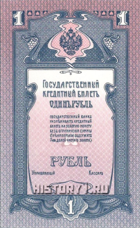 Государственный кредитный билет 1 рубль