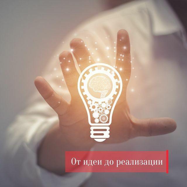 от идеи до реализации