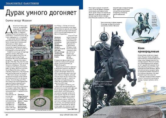 Памятник Николаю I и Петру I. История