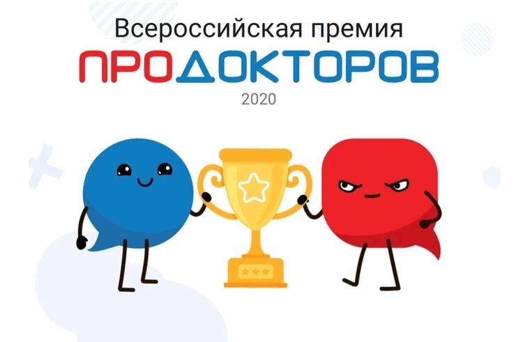 Всероссийская премия ПроДокторов-2020