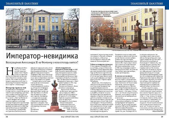 Памятник Александру II на Фонтанке. История