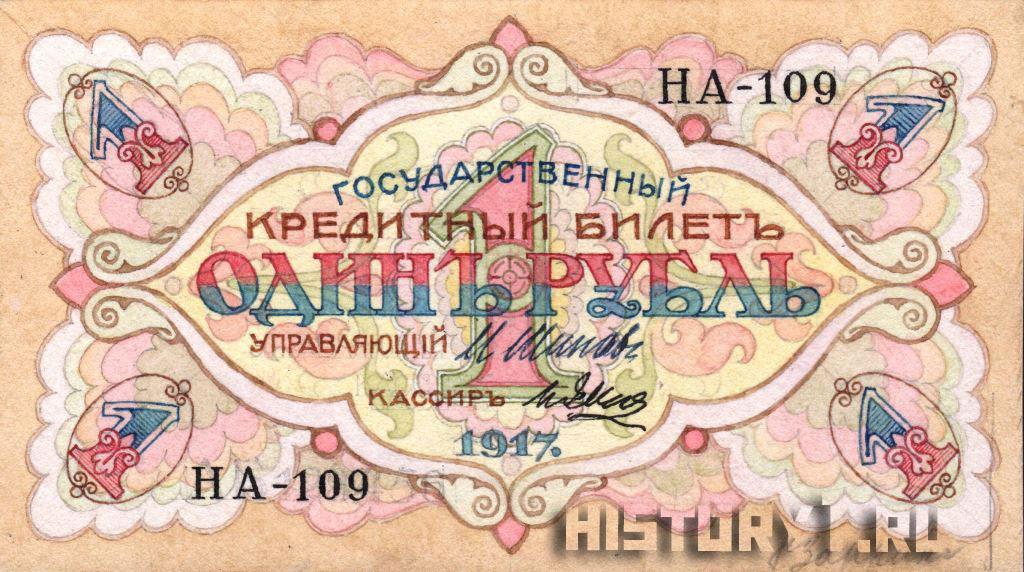 1 рубль 1917 года