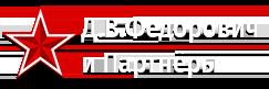 Д.В.Федорович и Партнёры