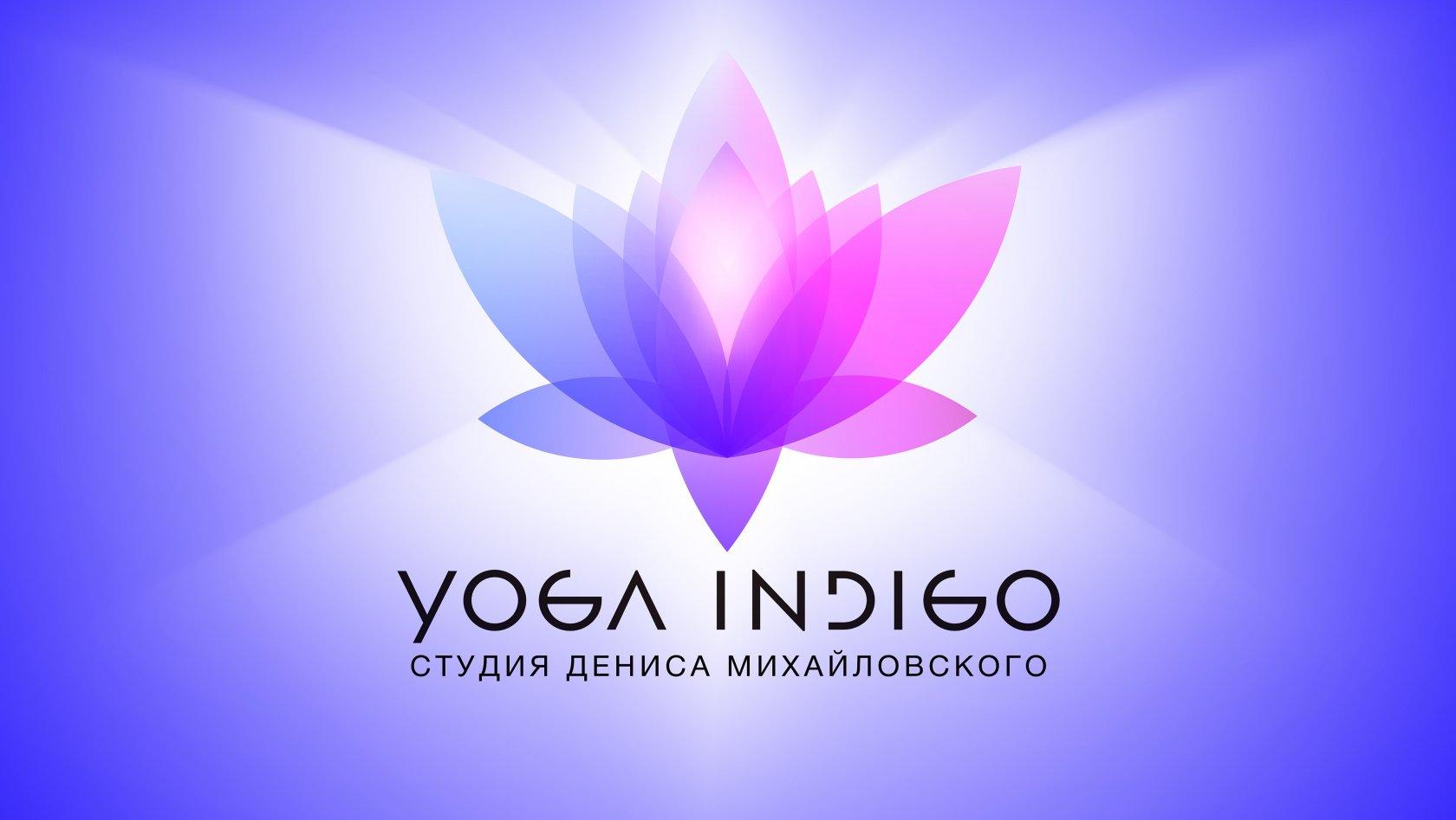 (c) Yoga-indigo-studio.ru