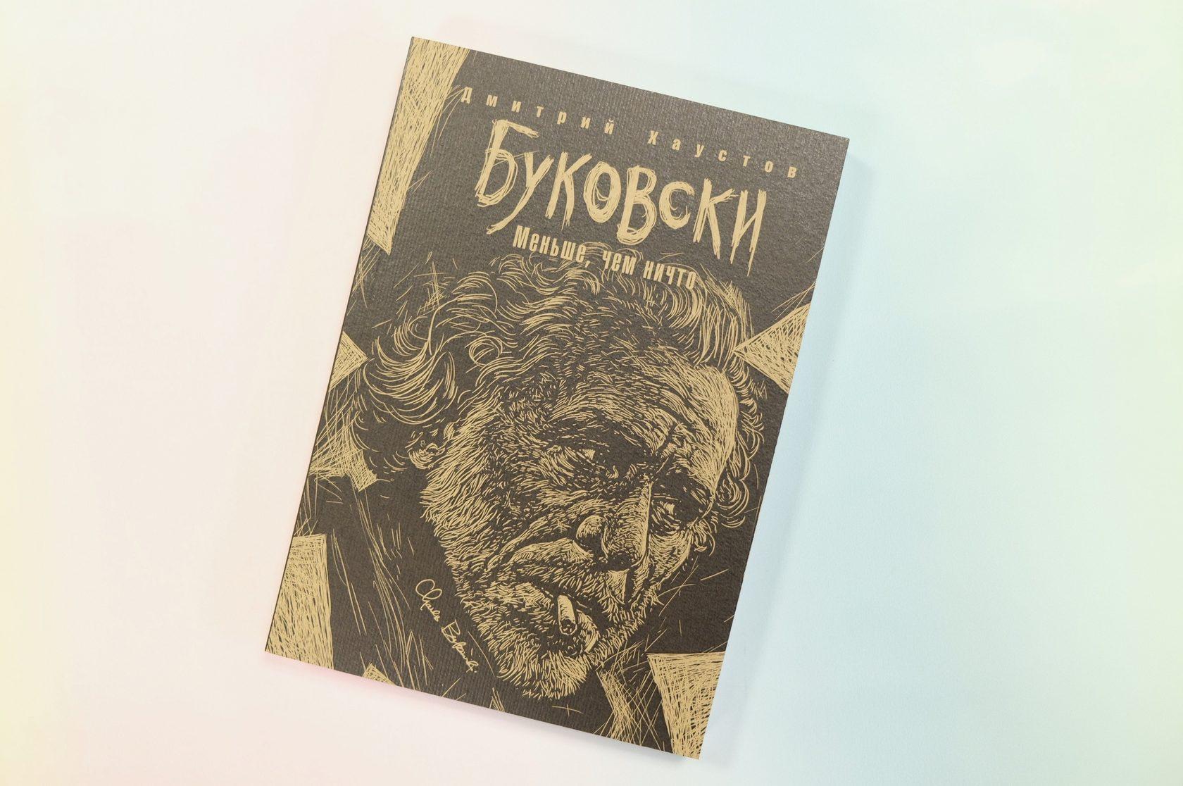 Дмитрий Хаустов «Буковски. Меньше, чем ничто»