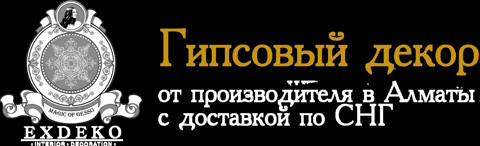 Гипсовый декор от производителя, в Алматы с доставкой по СНГ EXDEKO