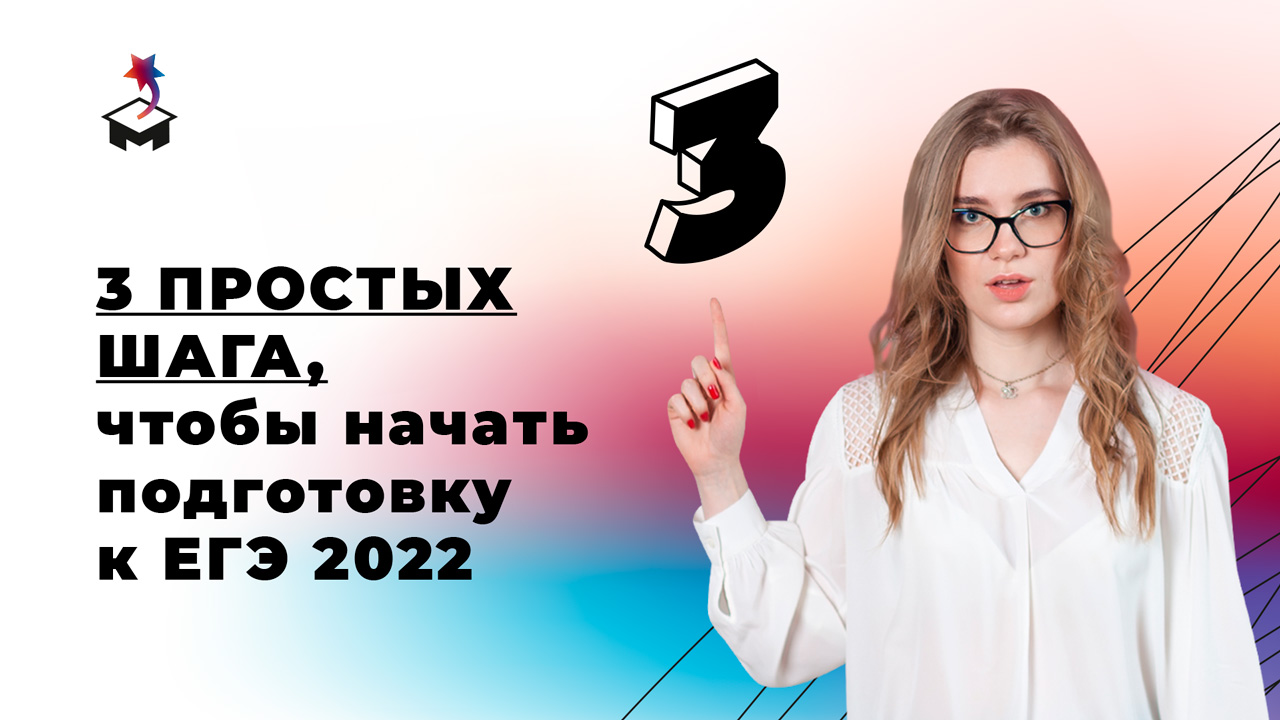 Анна Маркс и цифра три