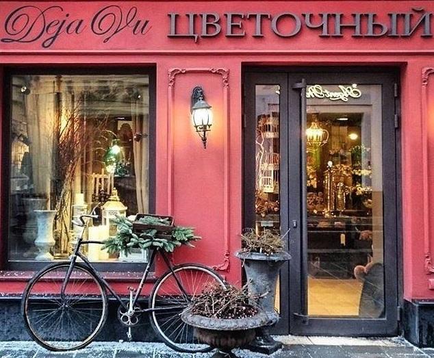 Магазин цветы на б, бронной, цветов рязани доставкой