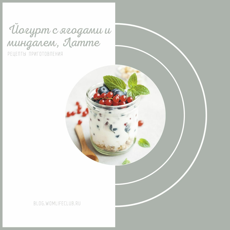 Йогурт с ягодами и миндалем рецепт