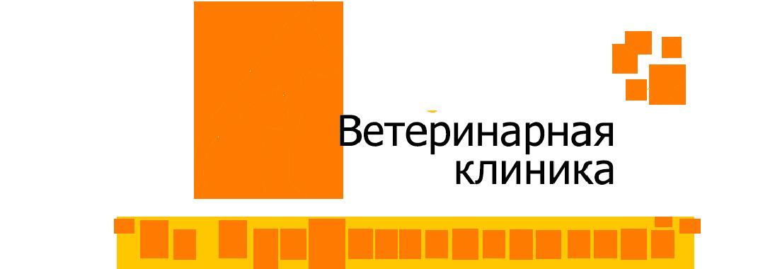 """Ветеринарная клиника """"На """"Профессиональной"""""""