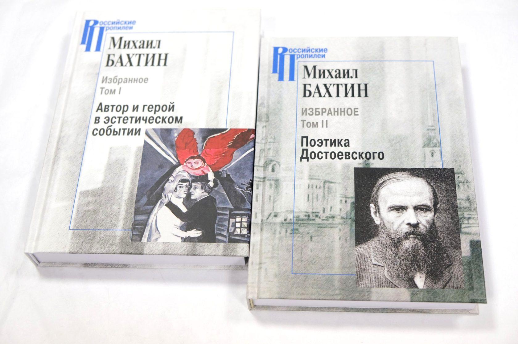 Михаил Бахтин Достоевский